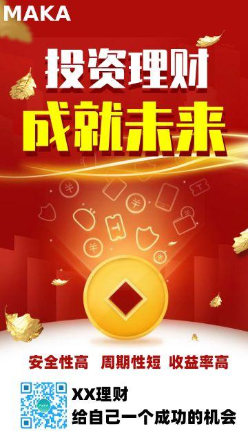 红色金融投资理财产品促销宣传海报