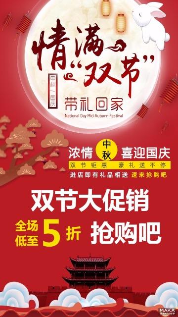 红色中国风情满中秋双节钜惠宣传海报