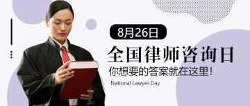 手绘风全国法律咨询日公众号首图