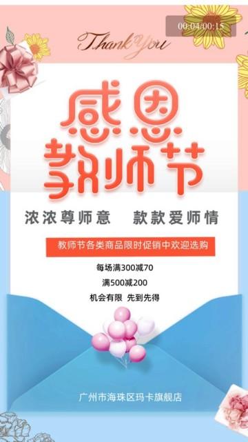 蓝色扁平教师节教钜惠打折促销活动视频模板