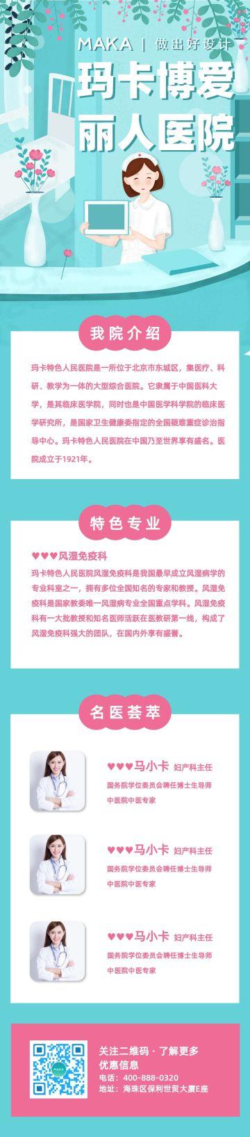 绿色小清新女子医院宣传推广文章长图