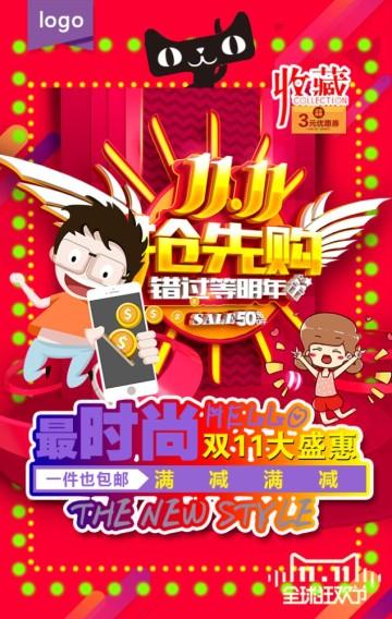 双11天猫购物产品推广喜庆红促销模版