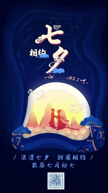 深蓝色卡通清新插画设计风格中国情人节七夕促销优惠活动祝福活动宣传海报