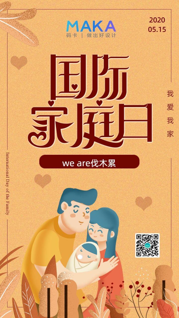 黄色创意国际家庭日节日宣传手机海报