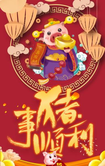 2019猪年喜庆古典拜年贺卡