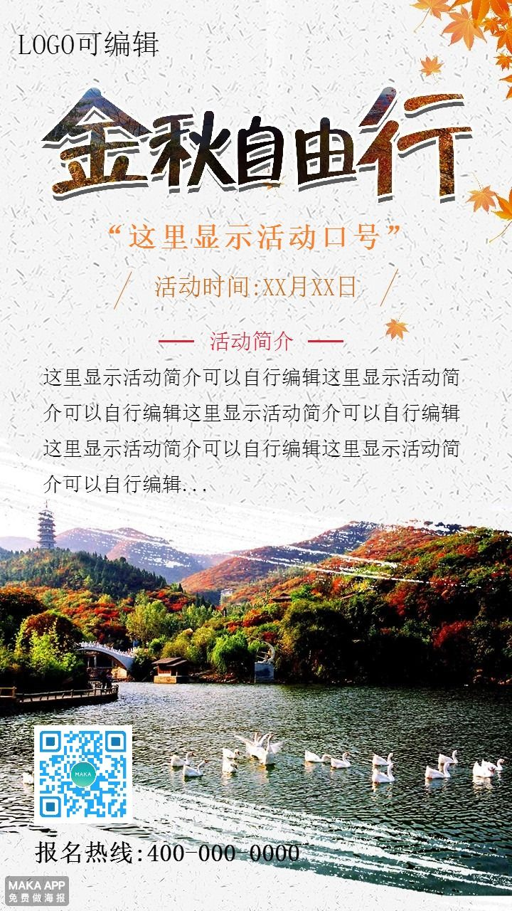 橙色文艺金秋自由行旅游宣传手机海报