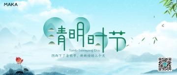 中国风清明时节公众号首图模版