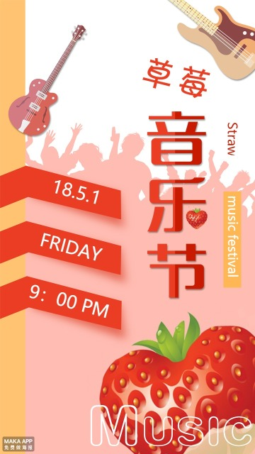 草莓音乐节宣传海报音乐节