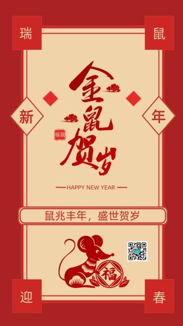 2020鼠年春节除夕新年微信朋友圈祝福贺卡海报