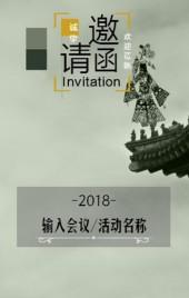 简约中国风邀请函/企业邀请函/会议邀请函/皮影戏背景/中国文化元素邀请函