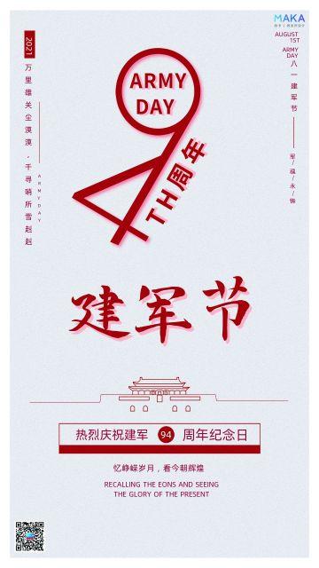 国庆节祖国华诞72周年宣传海报
