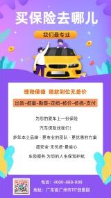 紫色扁平简约汽车保险行业推广促销宣传海报