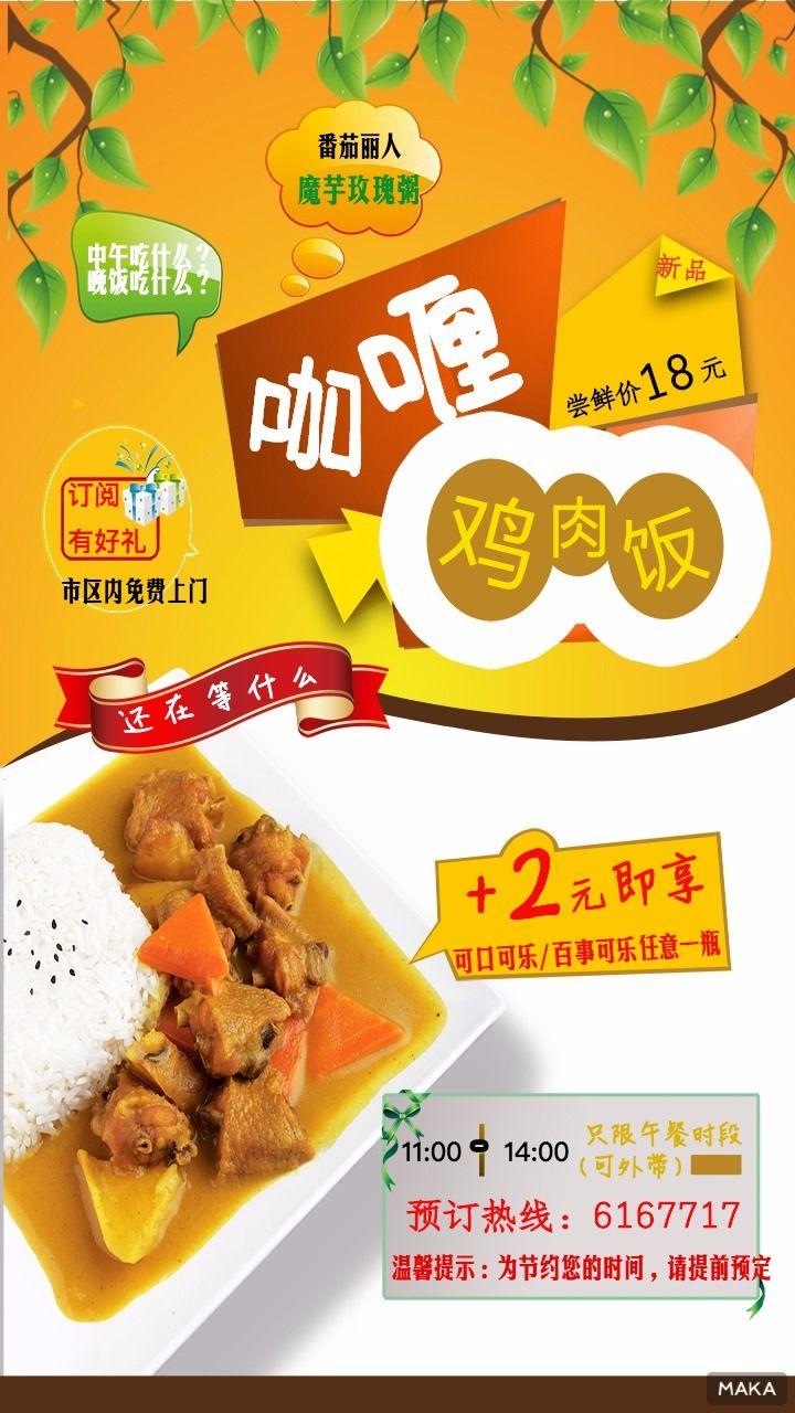 咖喱饭新品上市