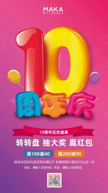 彩色炫酷时尚风商铺/商超行业周年庆大促销宣传推广海报