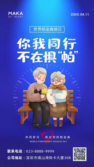 蓝色简约风格世界帕金森日公益宣传海报
