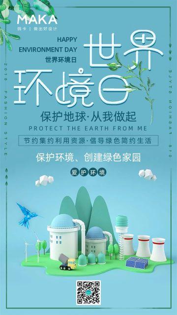 创意简约6月5日世界环境日宣传海报