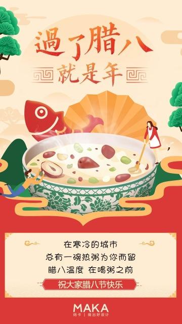 中国风腊八节 腊八节祝福 腊八粥 祝福贺卡 腊八节传统节日祝福 腊八节贺卡 腊八节海报