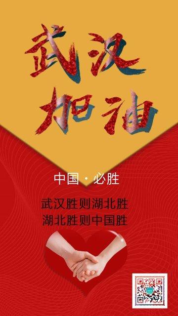 新型肺炎疫情宣传海报
