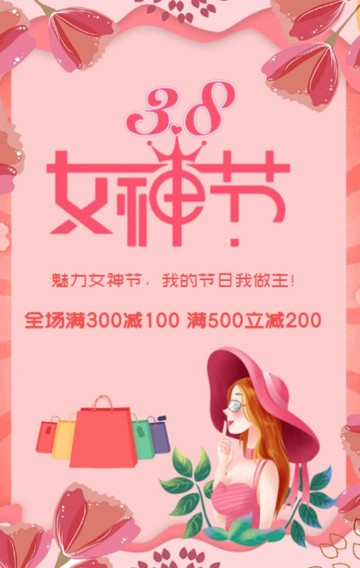 粉色唯美浪漫三八妇女节女神节商家促销宣传H5