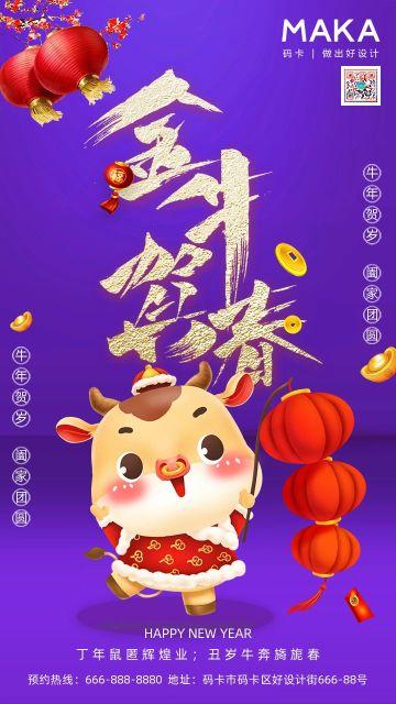 紫色卡通金牛贺春新年贺卡海报