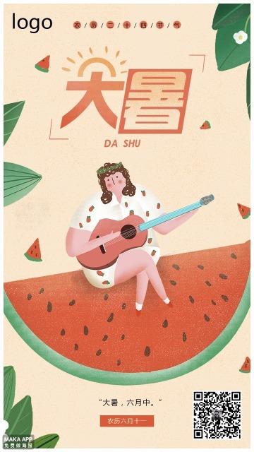 简约插画风格大暑节气企业宣传海报