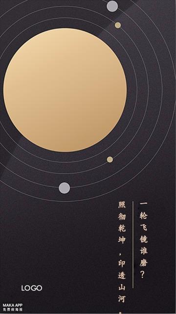 黑色大气简约中秋节贺卡海报