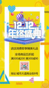 黄色简约大气双12产品推广促销海报