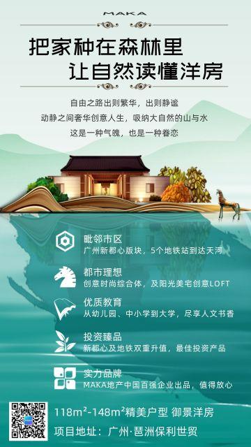 房地产企业楼盘宣传通用海报