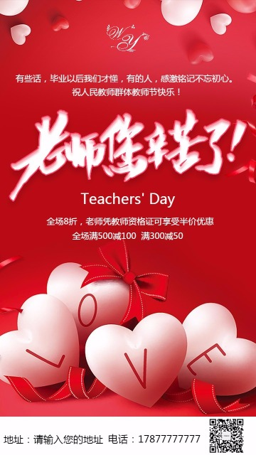 喜庆浪漫感恩老师教师节促销优惠活动宣传海报设计