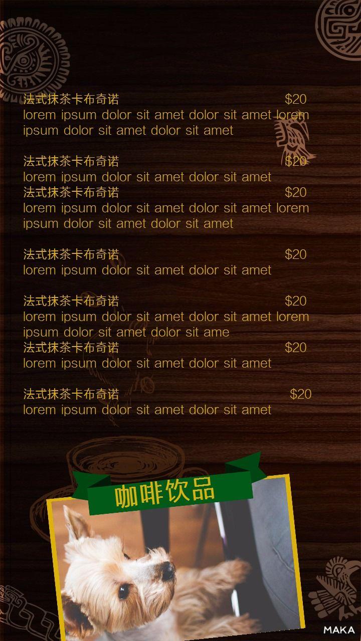 咖啡饮品菜单