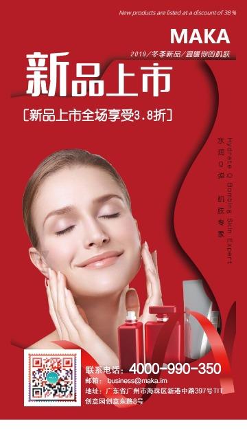 红色时尚美容护肤手机海报