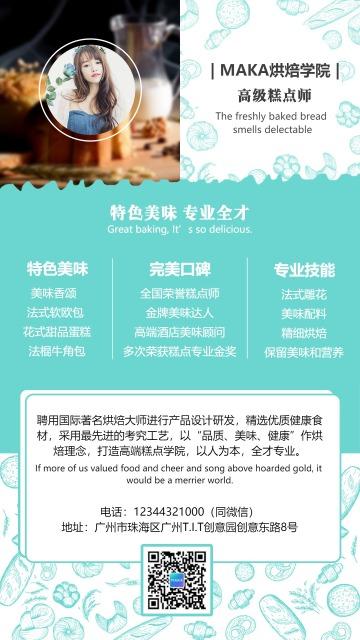 简约清新风烘培学院个人介绍微信社交名片