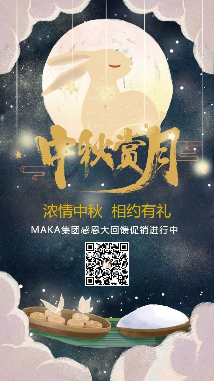 蓝色创意中秋钜惠邀请函活动促销手机海报