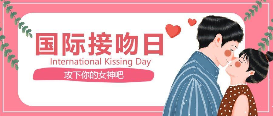 手绘风国际接吻日公众号首图