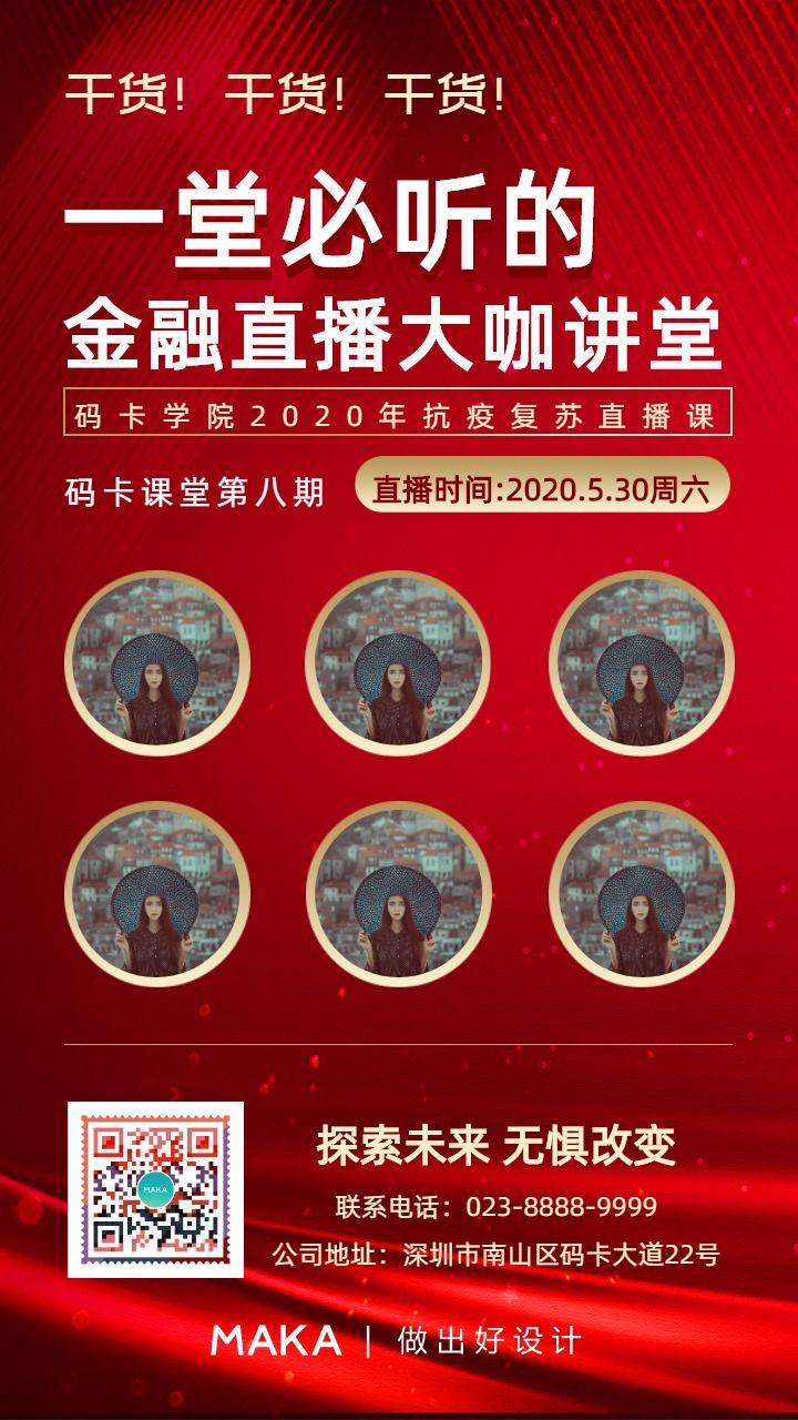 红色商务金融理财直播课程手机海报