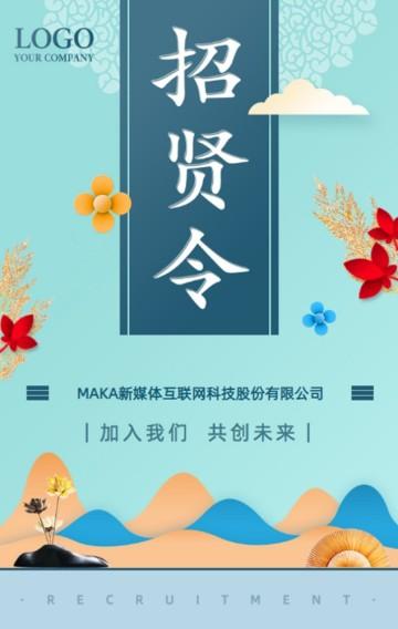 中国风高端简约多彩招聘H5
