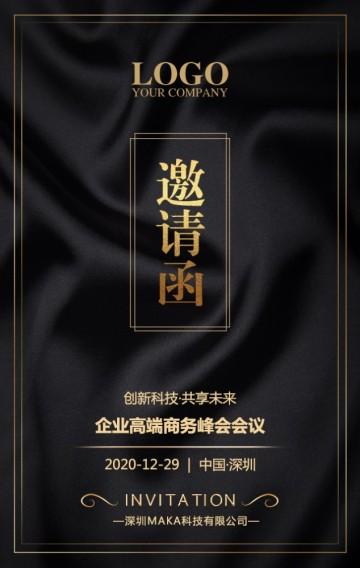 黑金高端峰会招商会产品发布会会议邀请函企业通用翻页H5