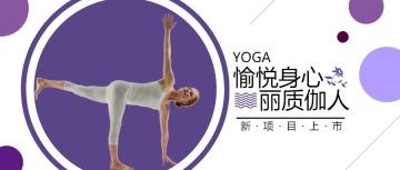 瑜伽知识微信封面