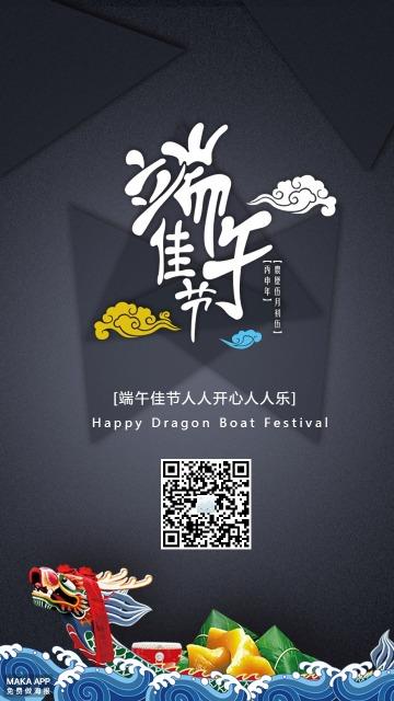 黑色端午佳节节日宣传促销海报