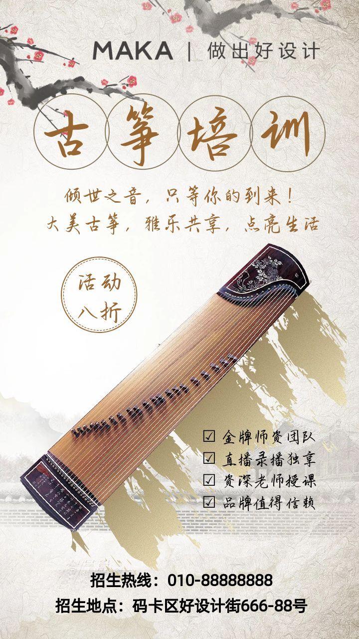 白色中国风古筝培训招生手机海报