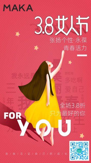 粉色浪漫卡通三八妇女节文艺范促销宣传海报