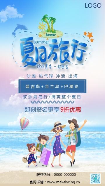 蓝色卡通手绘风夏季旅行宣传海报