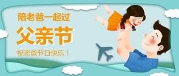 父亲节扁平简约风节日祝福贺卡微信公众号封面