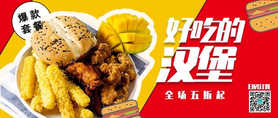 黄色创意促销活动餐饮公众号首图