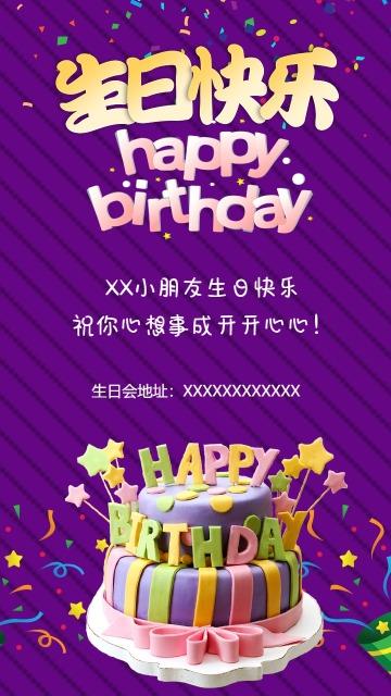 紫色卡通生日快乐生日宴邀请函祝福贺卡手机海报