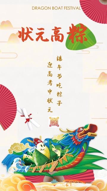 中国传统节日端午节中国风手绘设计风格端午节日习俗宣传海报模板