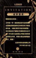 黑金高端炫酷时尚邀请函会议会展活动新品发布会邀请函