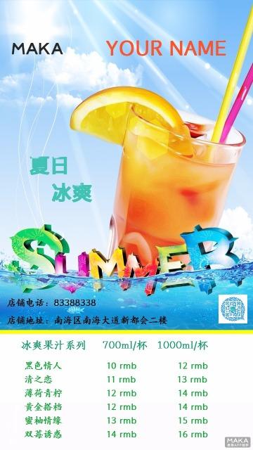 夏日冰爽酷饮上新