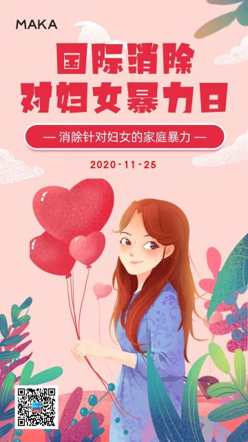 红色简约插画风格国际消除对妇女暴力日节日宣传手机海报