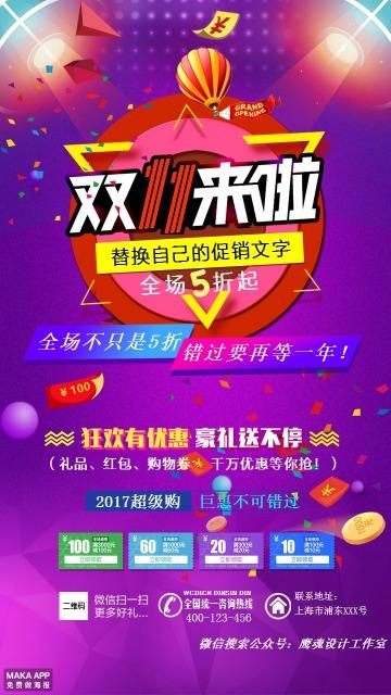 淘宝天猫双11活动促销海报宣传